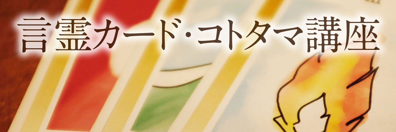 言霊・コトタマカード&スピリチュアル講座