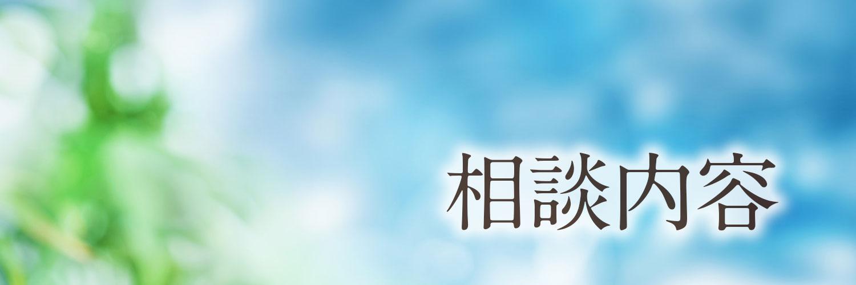 スピリチュアルカウンセリング鑑定&案件