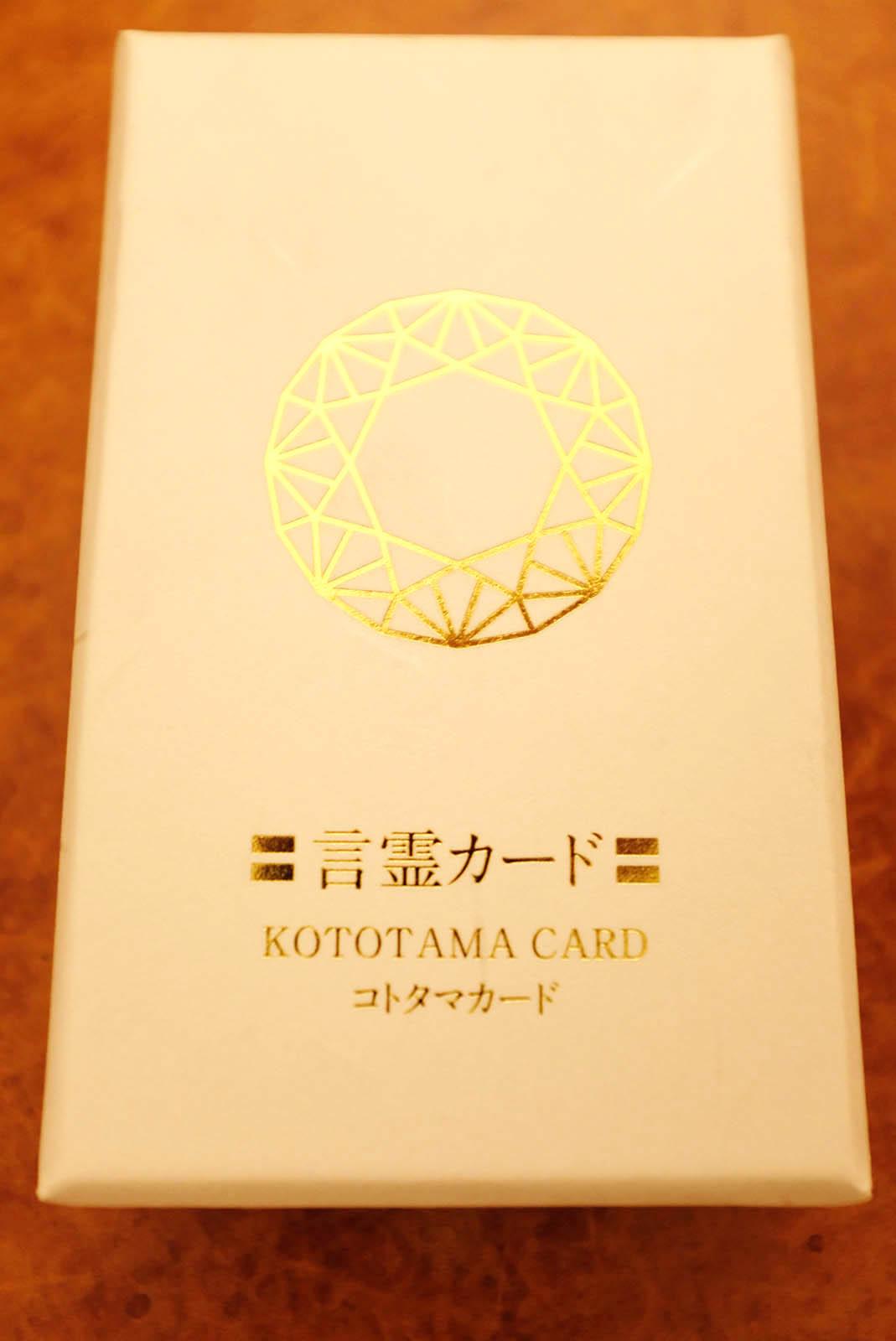 言霊カード・ことたまカード外観|「言霊カード」は登録商標です。