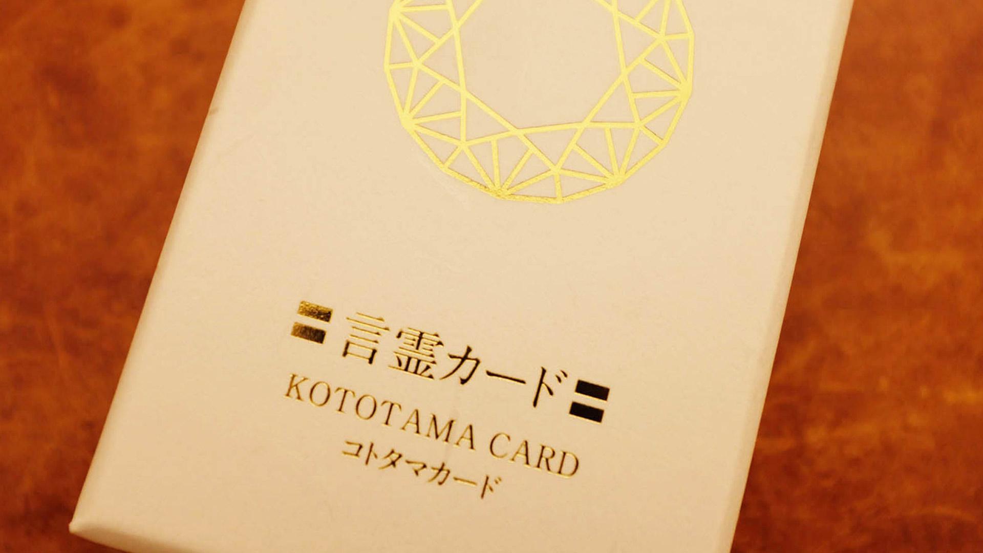 言霊カード外観|「言霊カード」は登録商標