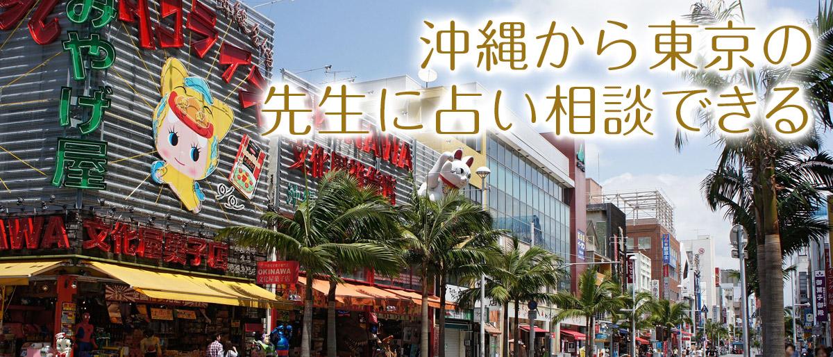 沖縄から東京の信頼できる先生に恋愛や占い相談