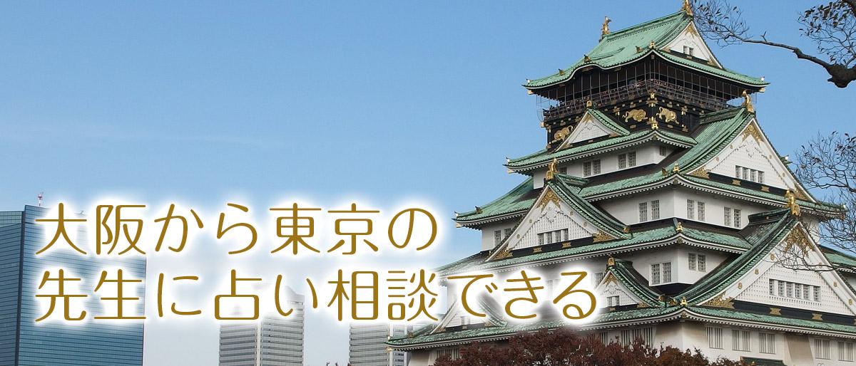 大阪から東京の信頼できる先生に恋愛や占い相談
