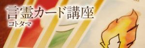 言霊カード講座|言霊カードは登録商標です
