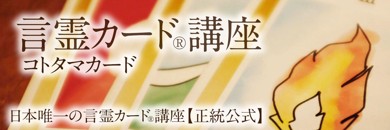 【登録商標】言霊カード®講座(コトタマカード)|日本唯一のことたまカード講座